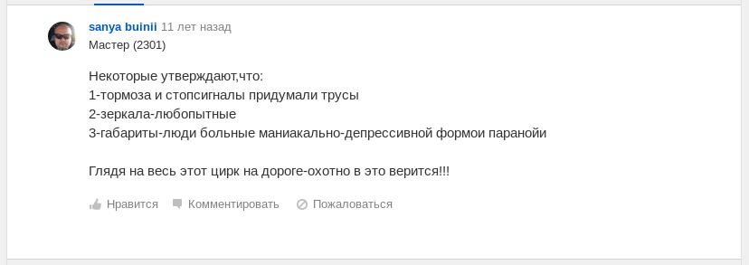 Скриншот комментария: некоторые утверждают...